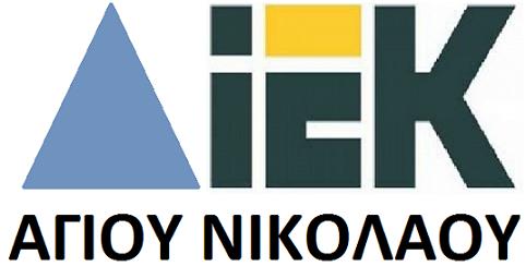 Δημόσιο Ι.Ε.Κ. Αγίου Νικολάου